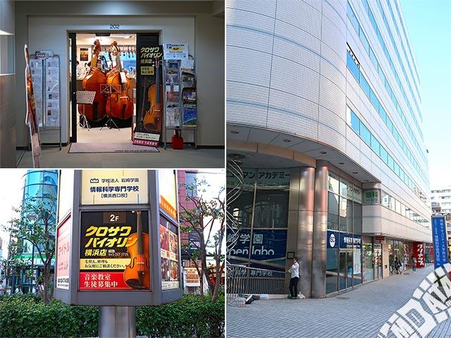 クロサワバイオリン横浜店の写真