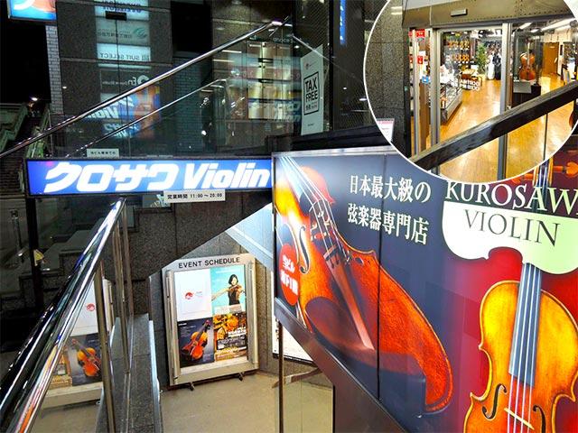 クロサワバイオリン渋谷本店の写真