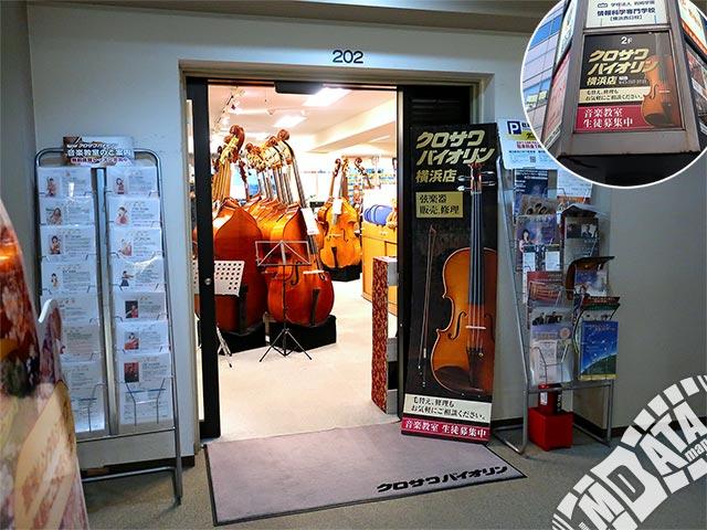 クロサワバイオリン横浜店 音楽教室の写真