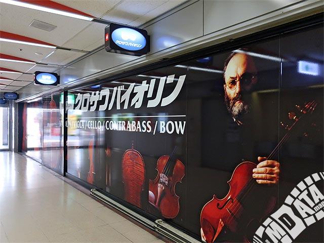 クロサワバイオリン大阪梅田店 音楽教室の写真