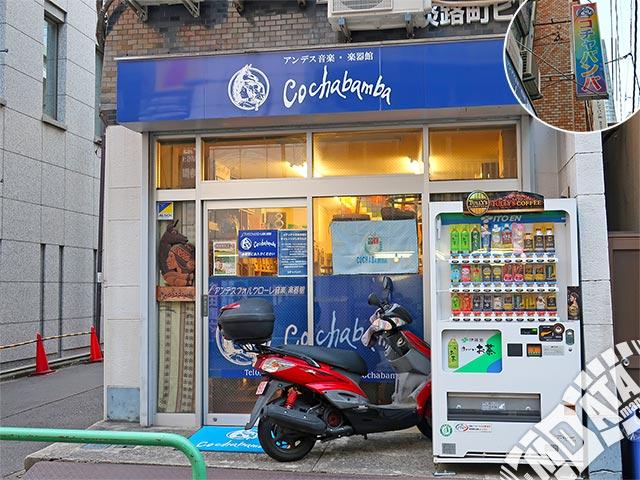 コチャバンバ東京店の写真