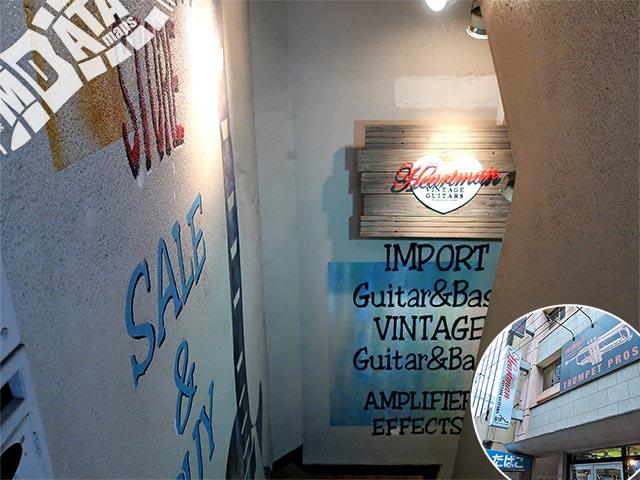 ハートマンヴィンテージギターズの写真