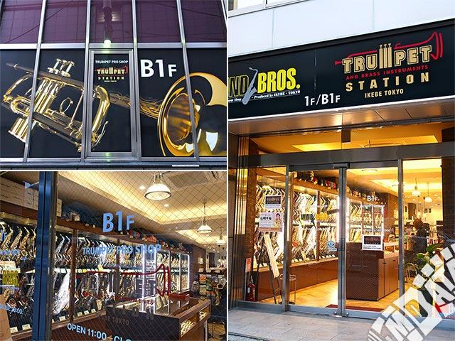 イケベ楽器店トランペットステーションの写真