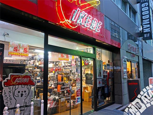 イケベ楽器 リボレ秋葉原店の写真