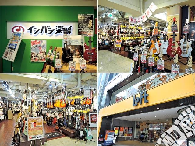 イシバシ楽器 立川店の写真
