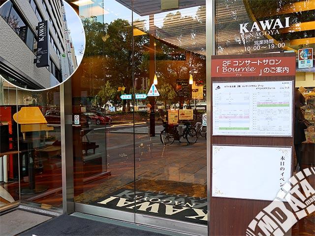 カワイ名古屋コンサートサロン ブーレの写真