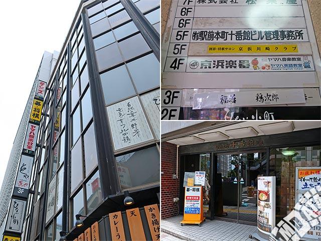 京浜楽器 MUSIC PARK KEIHINの写真