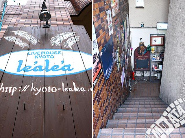 京都レアレアの写真