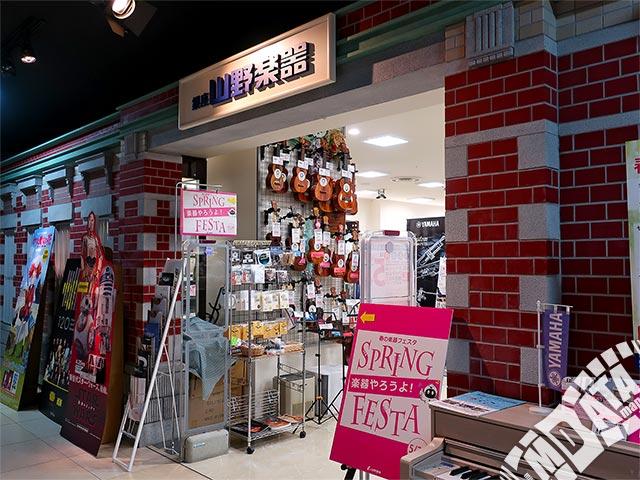 山野楽器 そごう千葉店の写真