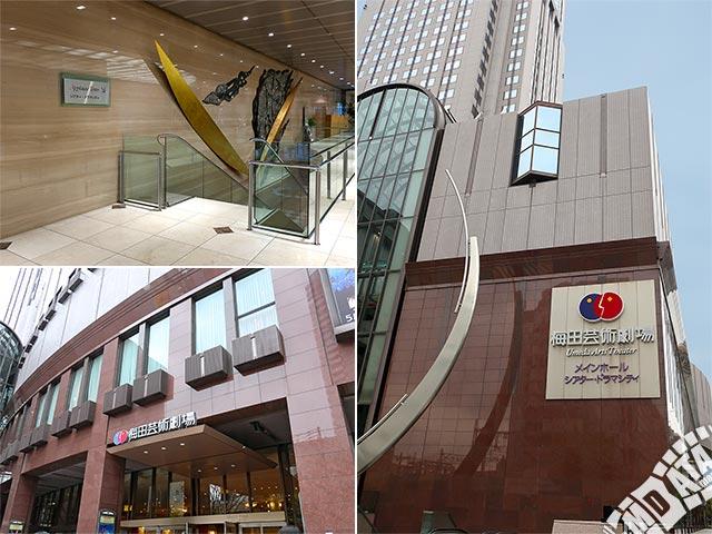 梅田芸術劇場の写真