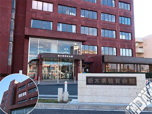 栃木県教育会館の写真