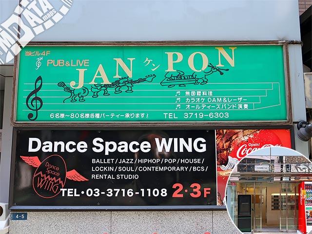 恵比寿JAN KEN PONの写真