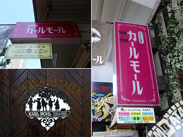 新宿カールモールの写真