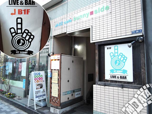 高田馬場JETROBOTの写真