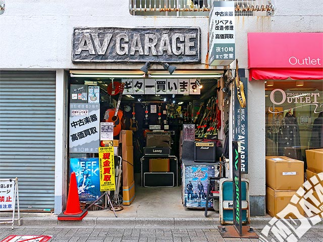 AVガレージ 中古楽器店の写真
