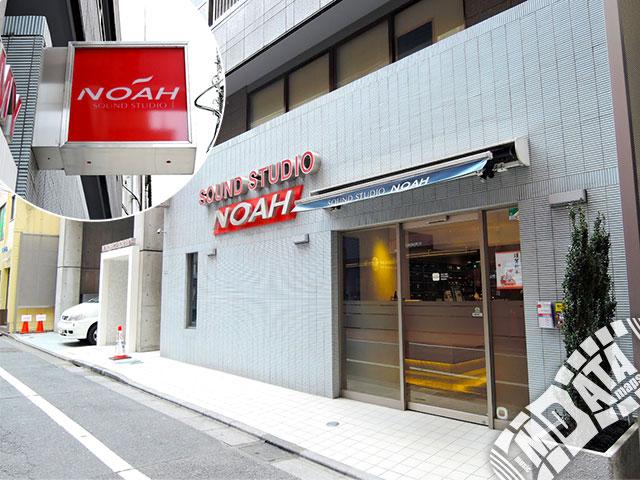 サウンドスタジオノア新宿店の写真