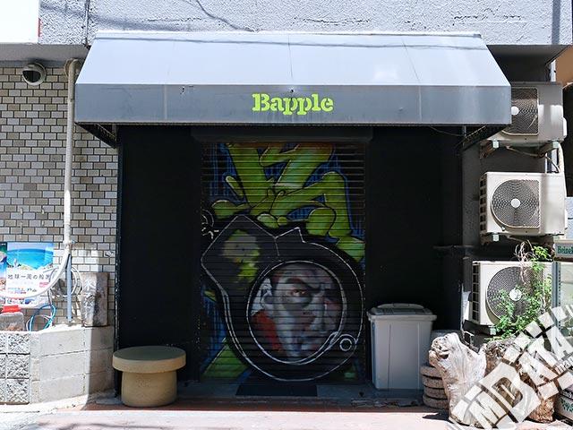 神戸Studio Bappleの写真