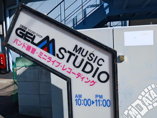 ジェルムスタジオの写真
