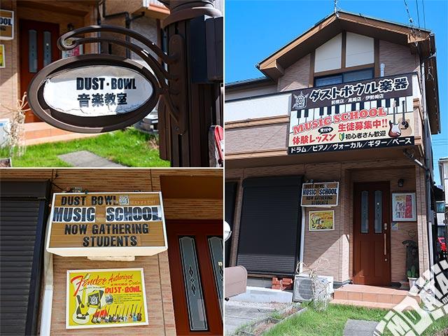 ダストボウル音楽教室 前橋店の写真