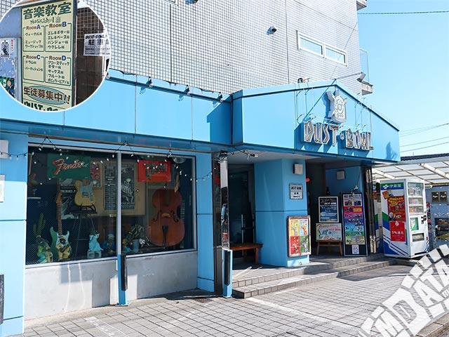 ダストボウル音楽教室 高崎店の写真