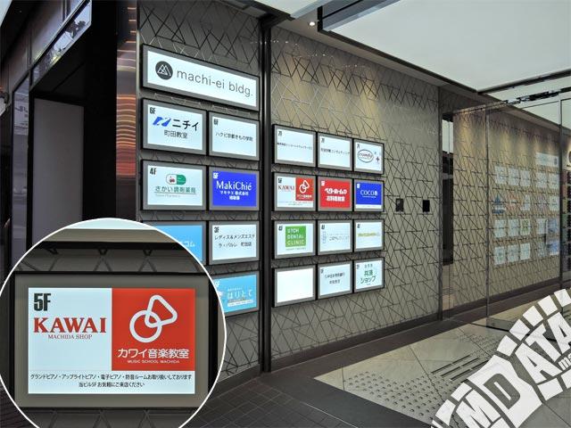 カワイ町田店の写真