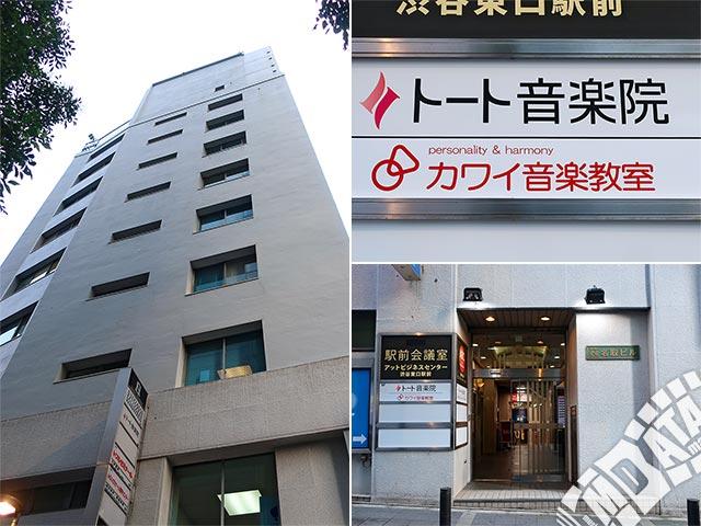 トート音楽院 渋谷の写真