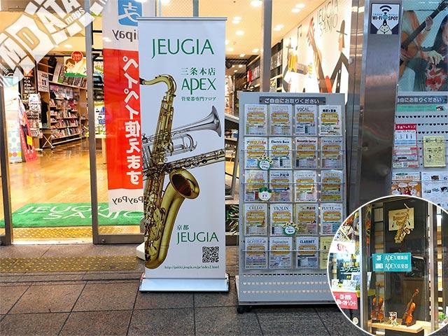 JEUGIA三条本店APEXの写真