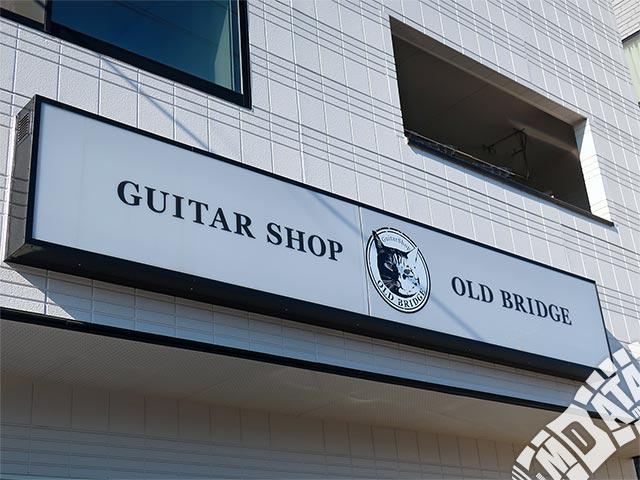ギターショップ・オールドブリッジの写真