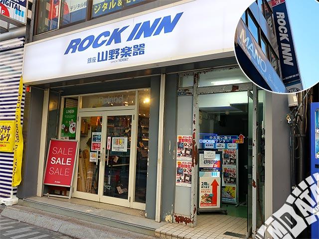 山野楽器ロックイン新宿デジタル&エフェクター館の写真