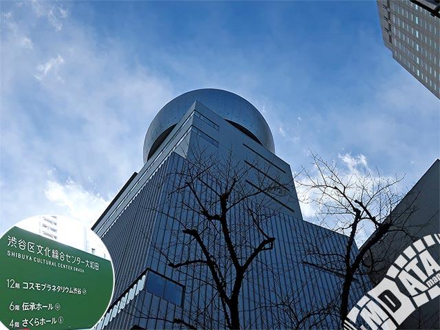渋谷区文化総合センター大和田の写真