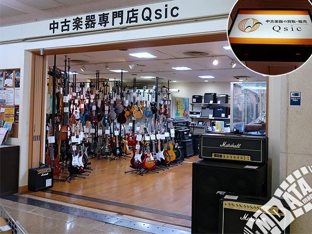 中古楽器店キュージックQsicの写真