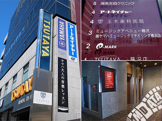 ミュージックアベニュー藤沢ヤマハミュージックの写真