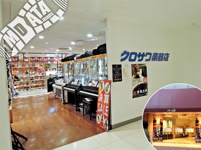 クロサワ楽器町田店の写真