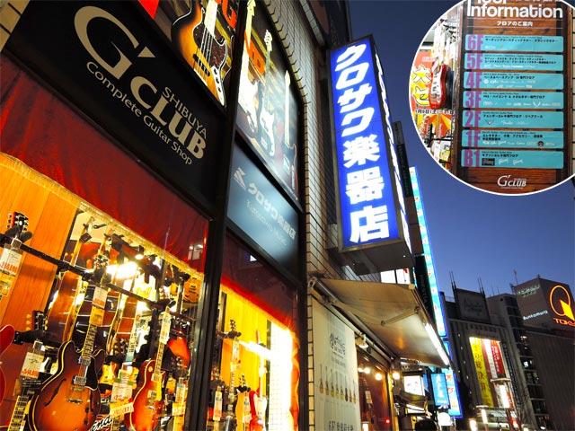 クロサワ楽器 G-CLUB SHIBUYAの写真