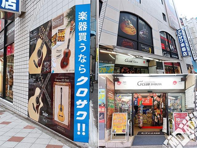 クロサワ楽器G-CLUB SHIBUYAの写真