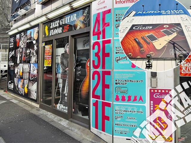 クロサワ楽器 G-CLUB TOKYOの写真