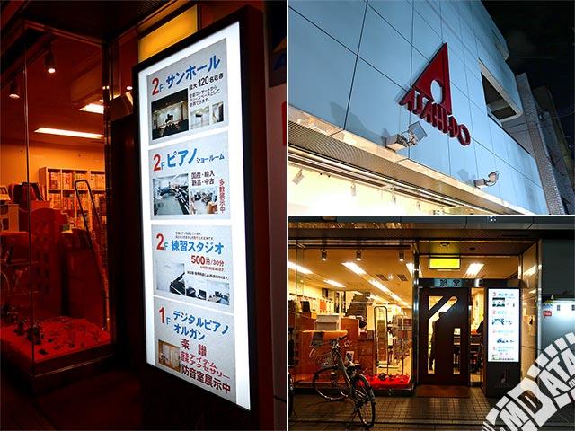 旭堂楽器店2F サンホールの写真