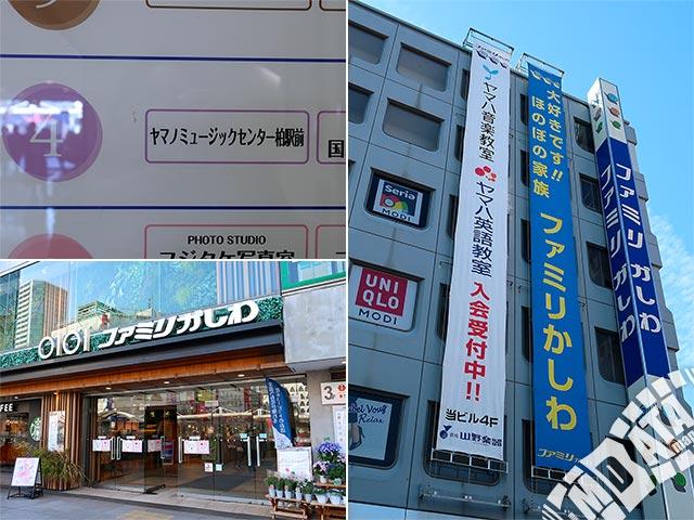 ヤマノミュージックセンター柏駅前の写真