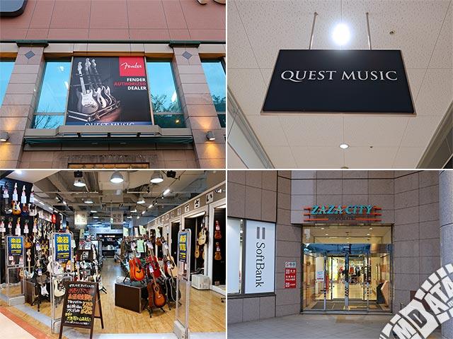 クエストミュージック浜松ザザシティ店の写真