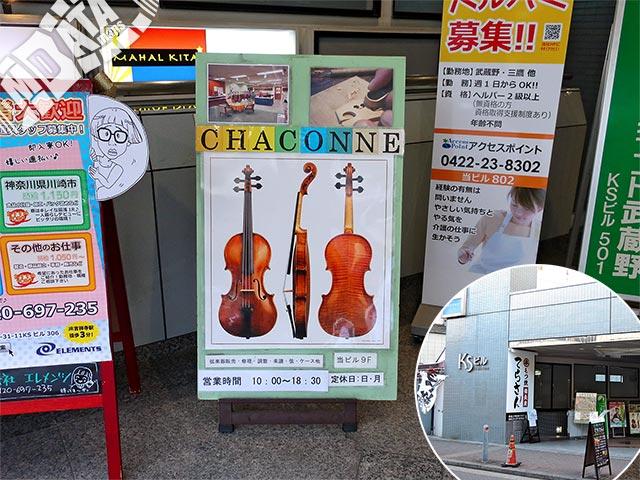 シャコンヌ東京吉祥寺店の写真