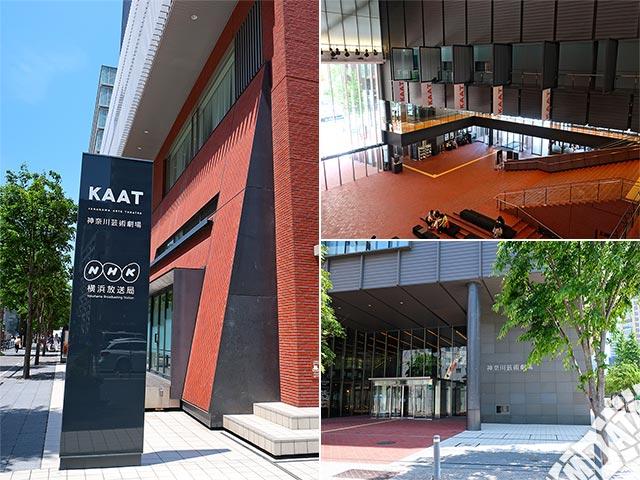 KAAT神奈川芸術劇場の写真