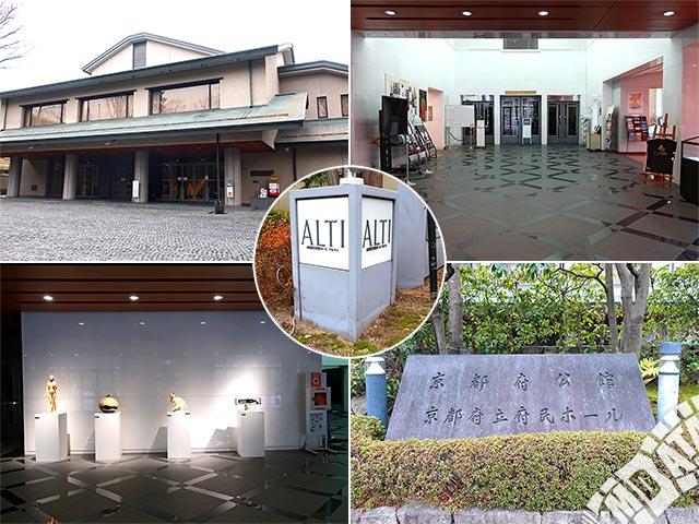 京都府立府民ホール アルティの写真