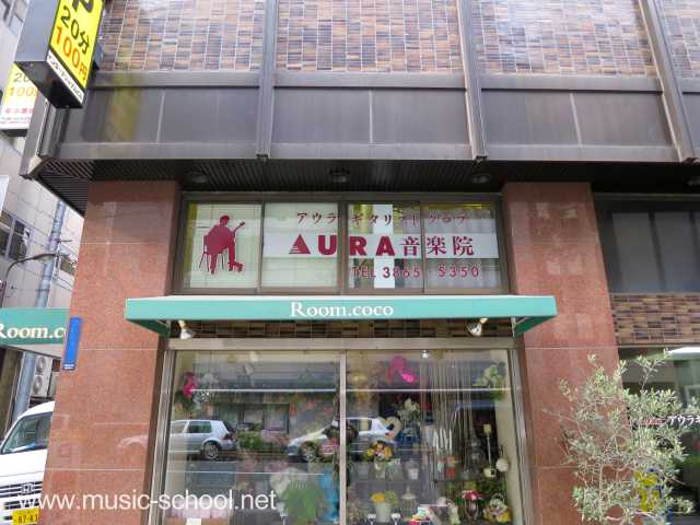 アウラ音楽院 秋葉原教室の写真