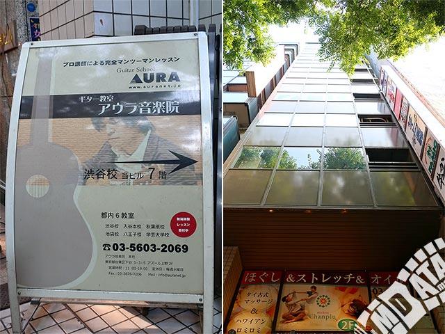 アウラ音楽院 渋谷教室の写真