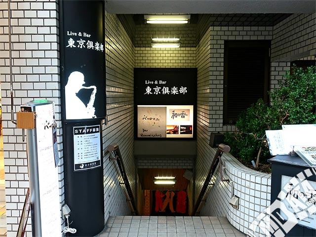 東京倶楽部 目黒店の写真