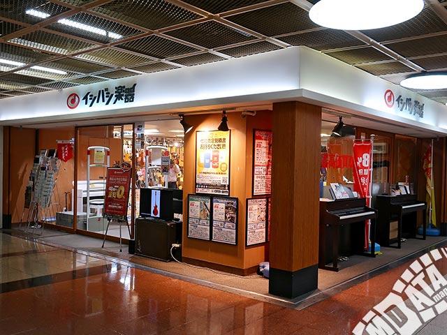 イシバシ楽器 神戸三宮店の写真