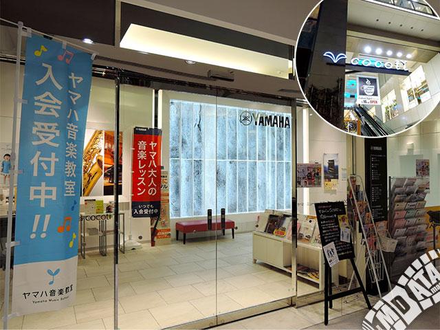 ヤマハミュージックアベニュー渋谷cocotiの写真