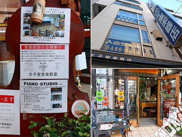 太子堂楽器店 音楽教室の写真