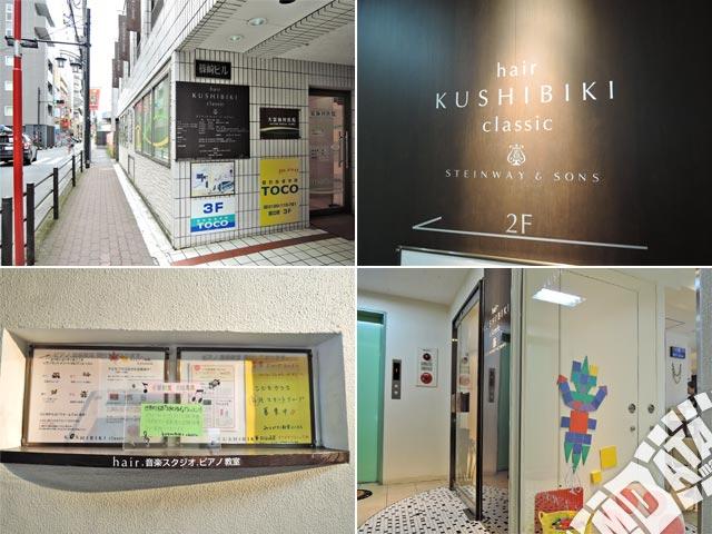 KUSHIBIKI classicスタインウェイスタジオの写真