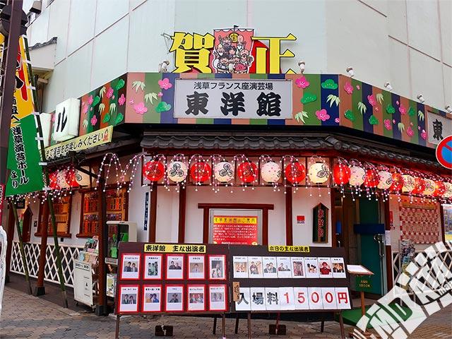 浅草東洋館の写真